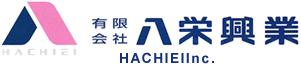 東京都心から近い産業廃棄物処理施設。業歴30年以上無事故・無違反の安心・安全な処理は八栄興業へ。